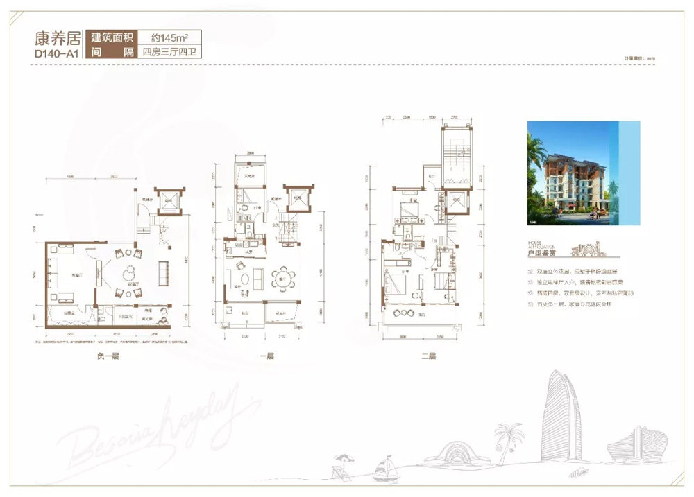 康养居D140-A1户型 4室3厅4卫建筑面积 145㎡