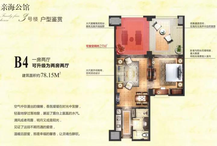B4一房两厅一卫一厨建筑面积78.15㎡