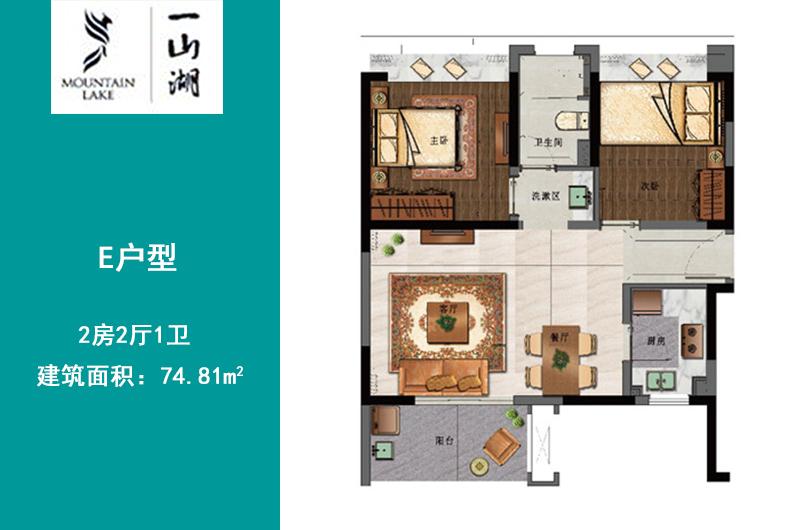 E户型-两室两厅一卫-建筑面积74㎡