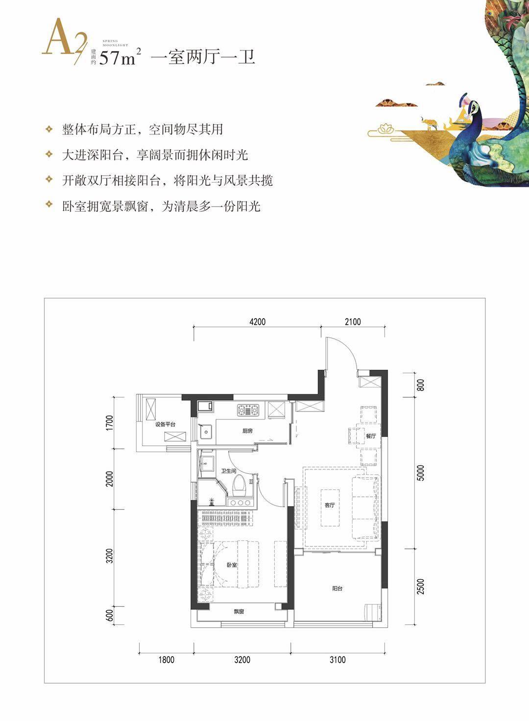 A2户型1室2厅1卫 建筑面积57.00㎡