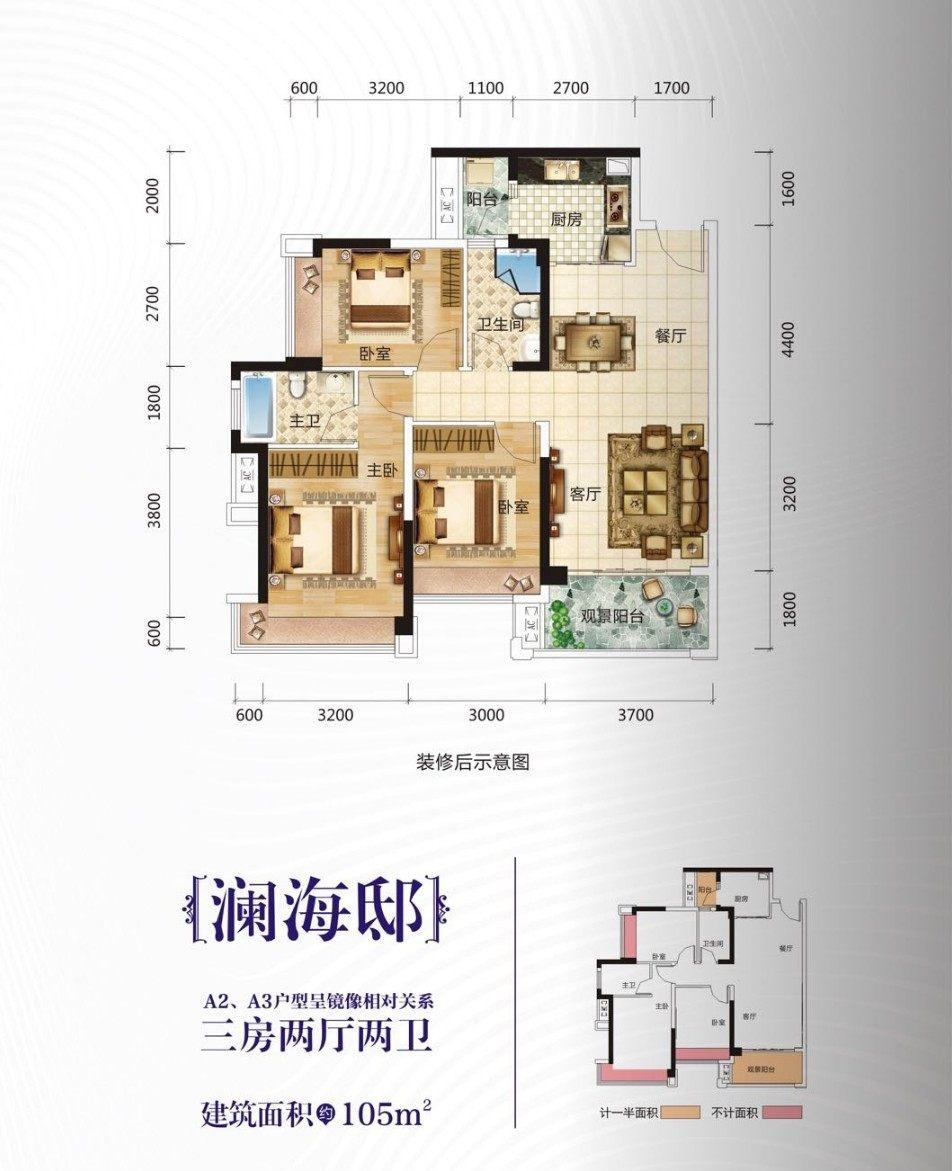 澜海邸户型 3室2厅2卫1厨建筑面积105㎡