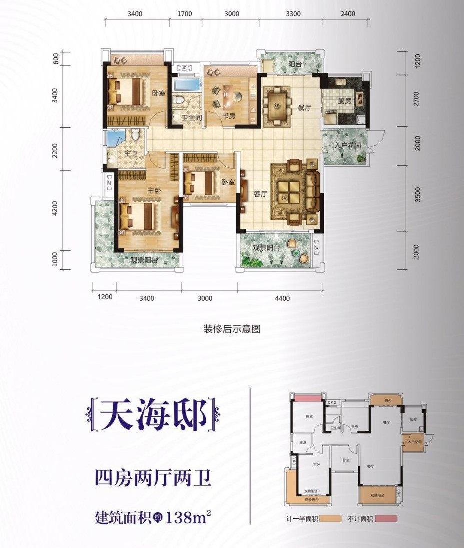 海都文化广场天海邸户型 4室2厅2卫1厨 建筑面积138㎡