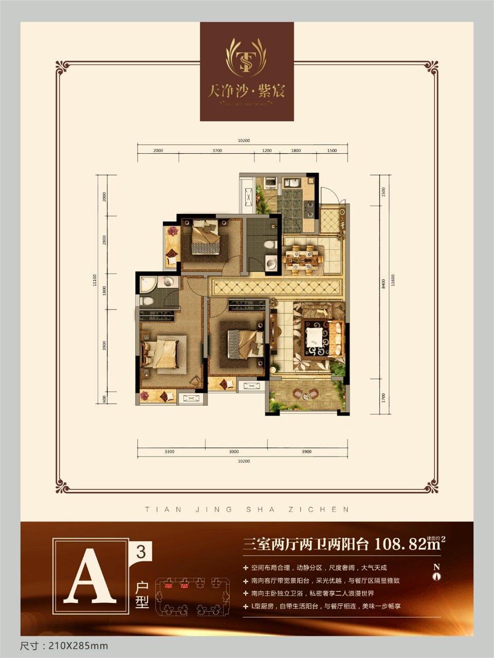 A3戶型 3房2廳2衛 建筑面積108.82㎡
