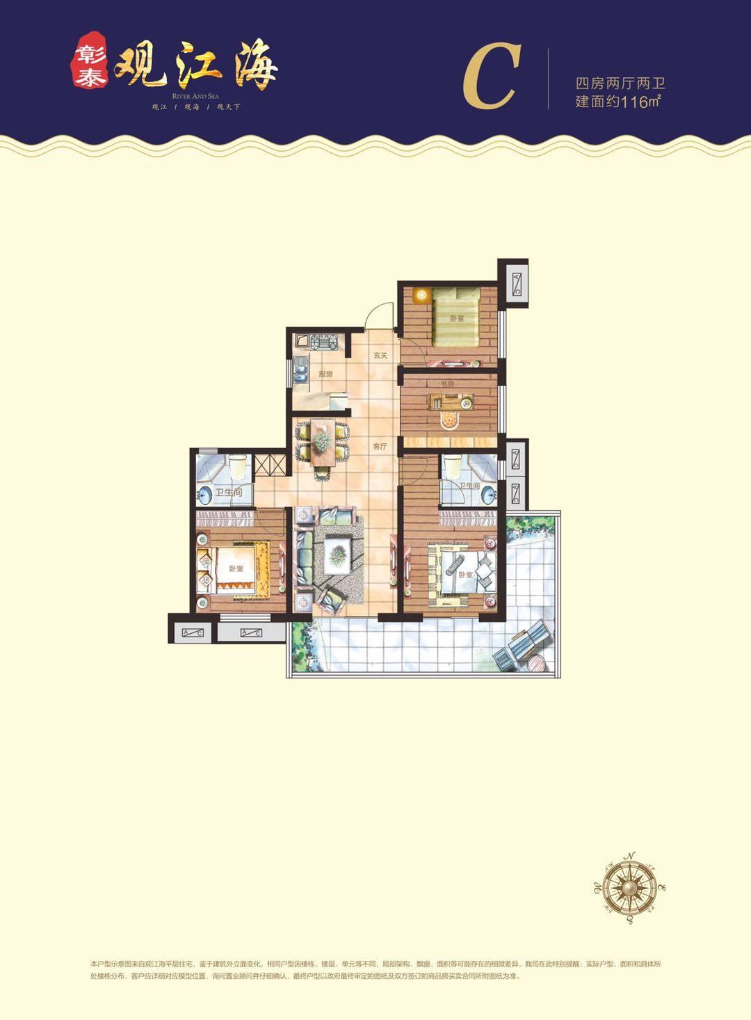 C戶型 4房2廳2衛 建筑面積116㎡