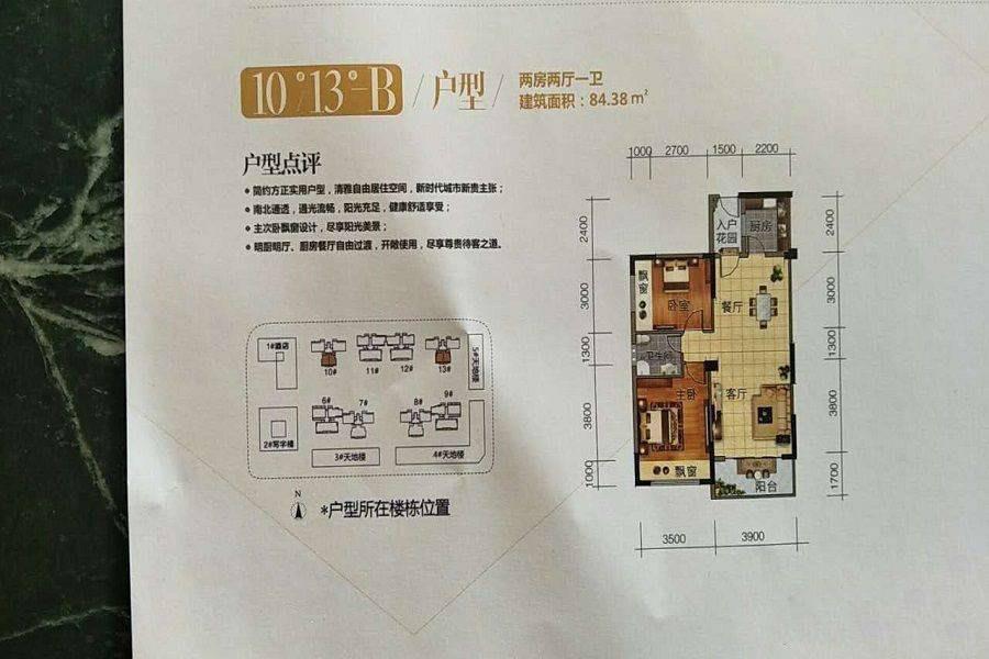 广西防城港海寓户型图 2室2厅1卫0厨84.38㎡