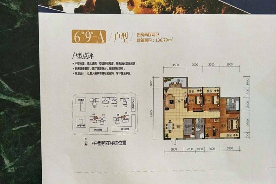 廣西防城港海寓戶型圖 4室2廳2衛0廚136.79㎡