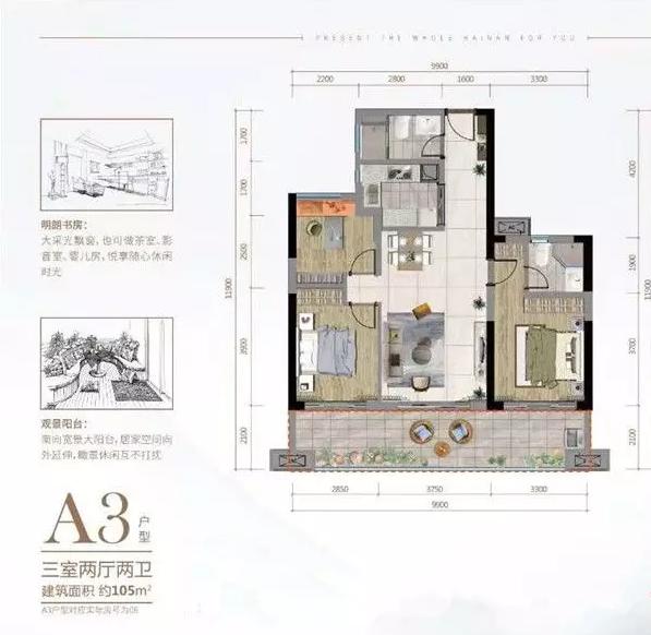 A3户型 三室两厅两卫 建筑面积:105㎡