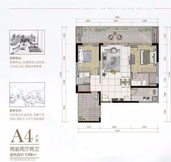 A4户型 两室两厅两卫 建筑面积:98㎡