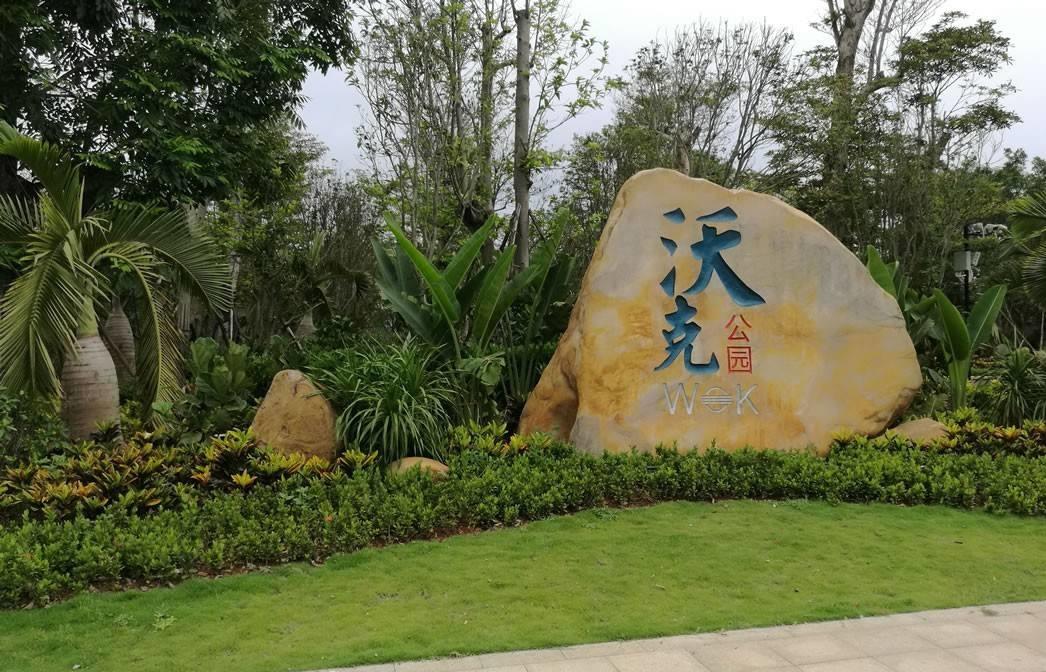 澄迈老城沃克公园