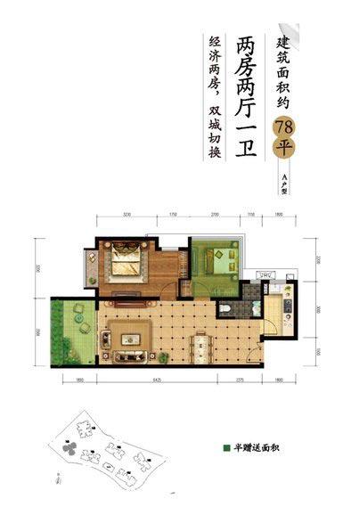建筑面积78㎡2室2厅1卫
