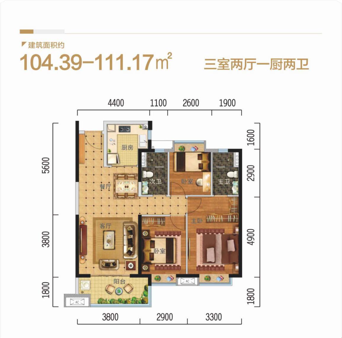 融創美倫熙語三居戶型圖,建筑面積105-111㎡