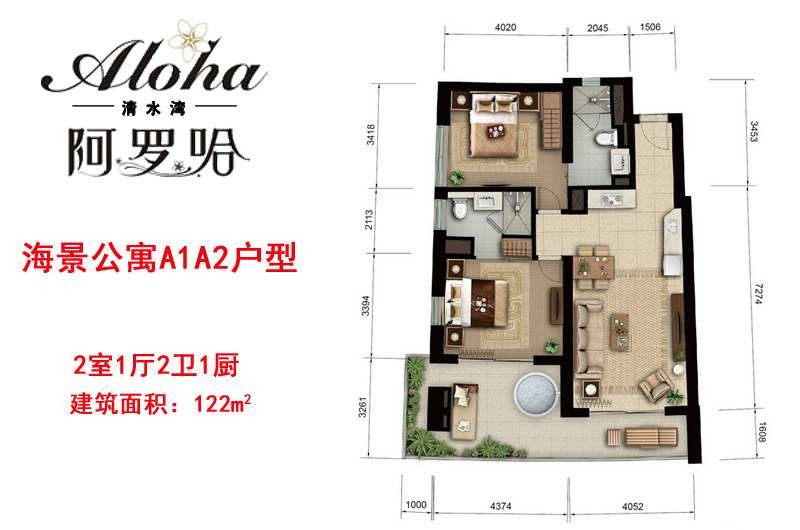 阿罗哈清水湾海景公寓A1A2户型图