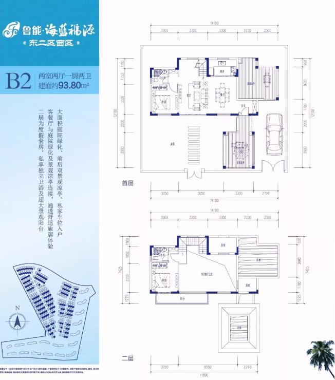 B2户型 93.80㎡ 两室两厅一厨两卫