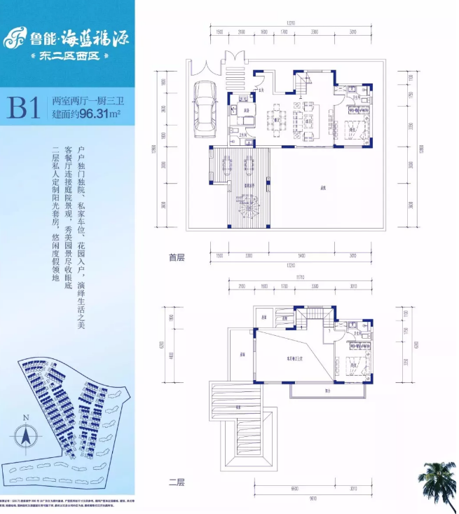 B1户型 96.31㎡ 两室两厅一厨三卫