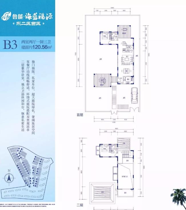 B3户型 120.56㎡ 两室两厅一厨三卫
