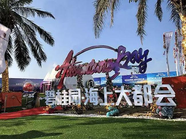 碧桂园海上大都会滨海展厅实景图
