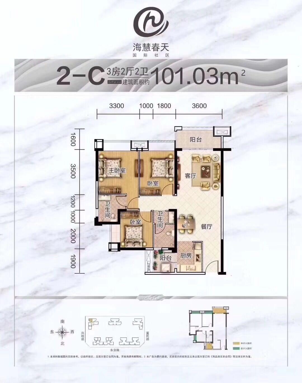 海慧春天国际社区2-C户型图 建筑面积101.03㎡