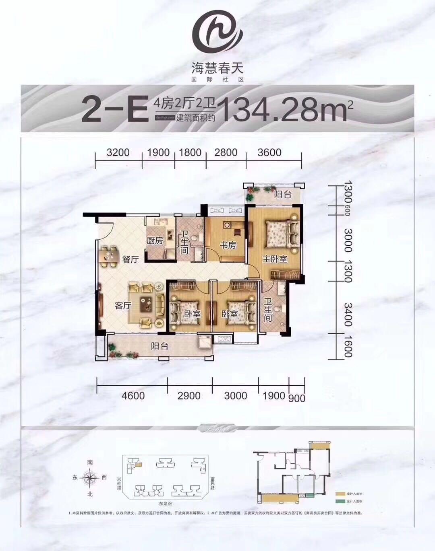海慧春天国际社区2-E户型图 建筑面积134.28㎡