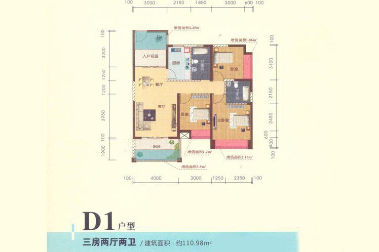 埠上桃源D1户型图 建筑面积110.98㎡ 3室2厅2卫