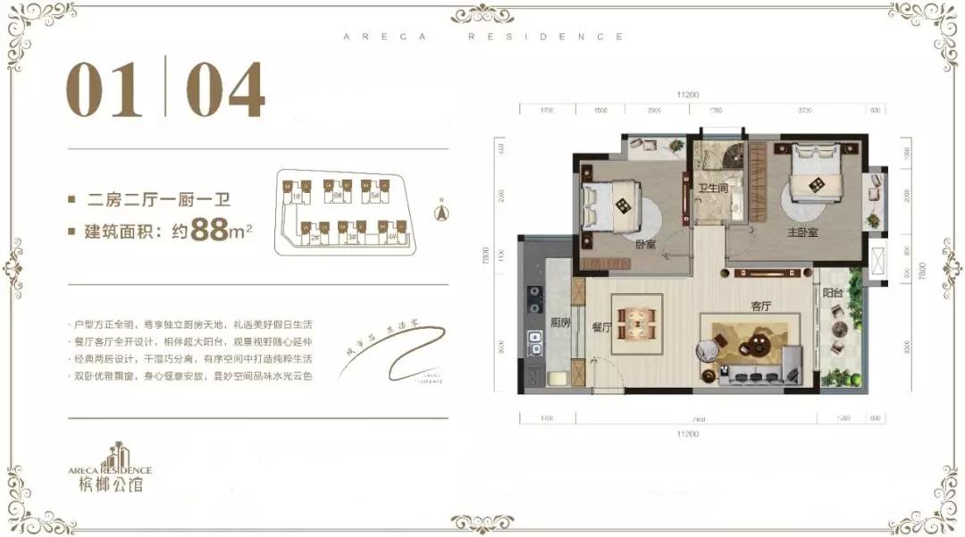 路桥槟榔公馆01/04户型图 建筑面积约88㎡