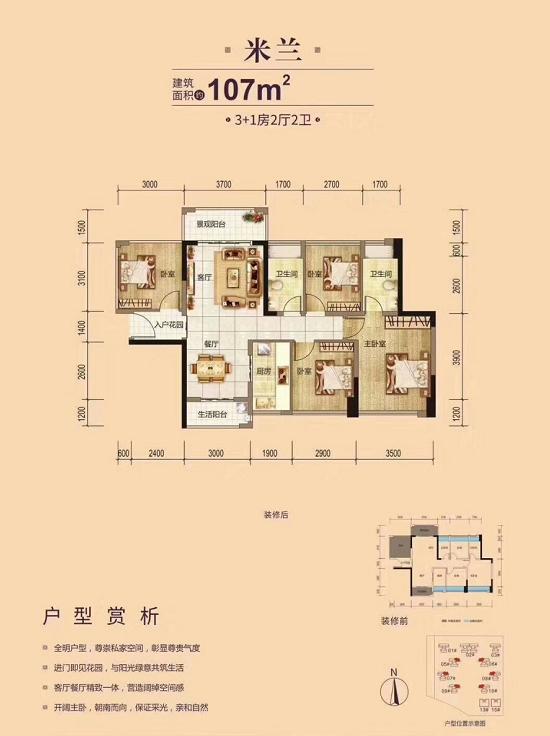 晨华御府米兰居室户型图 建筑面积107㎡