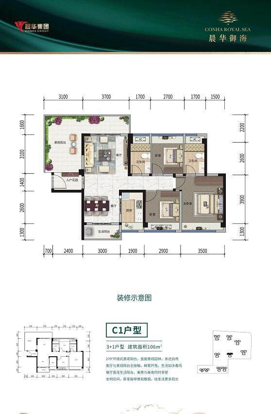 晨华御海C1户型图 建筑面积106㎡ 3室2厅2卫