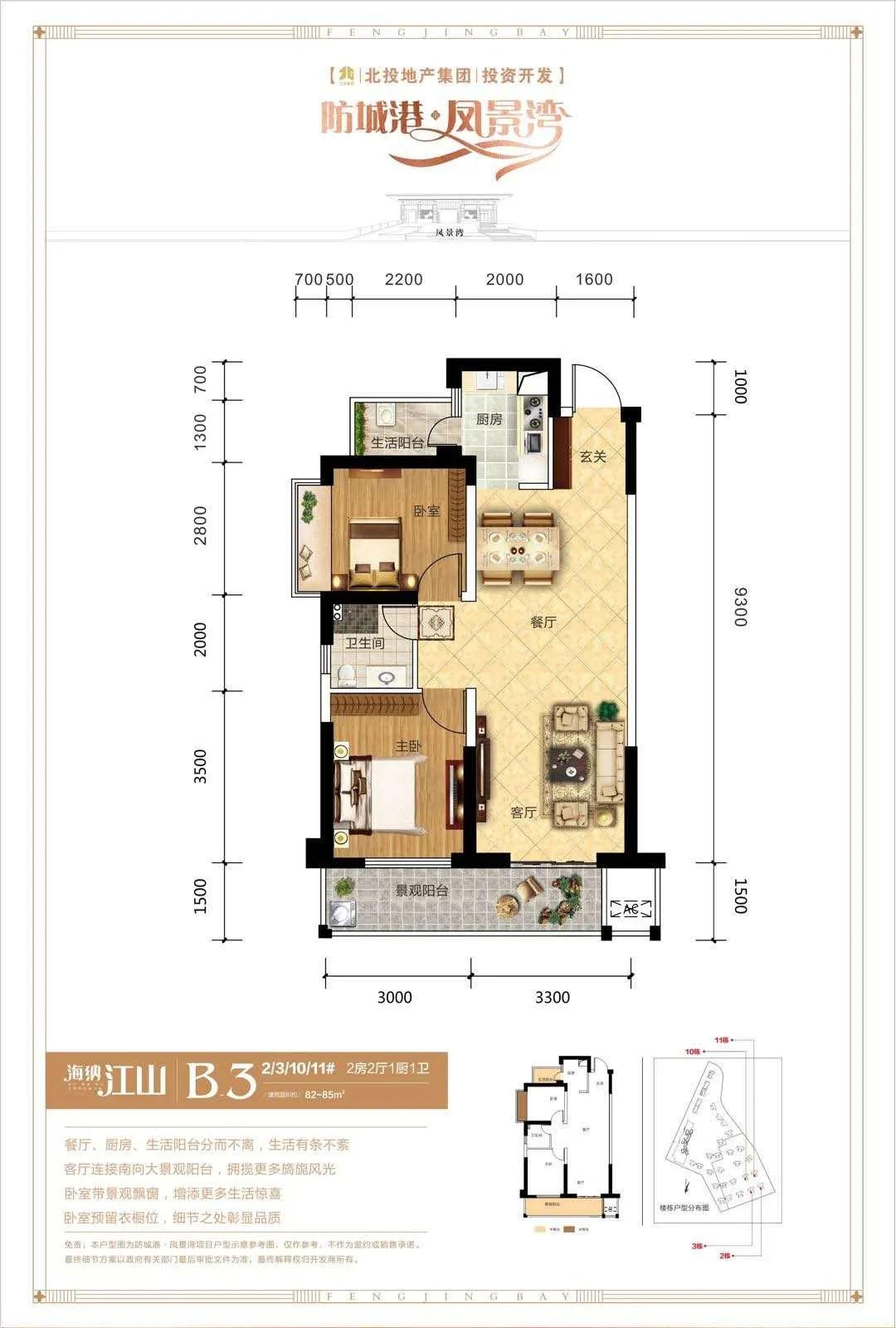 防城港凤景湾B.3户型图 建筑面积82-85㎡ 2房2厅1卫
