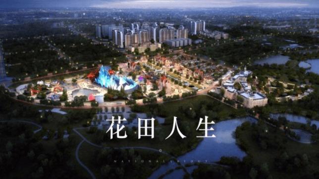 看房记之中国滇池花田国际度假区:蓝光打造,花田人生